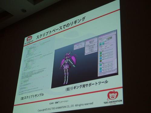 120825 - 東映動畫公司三位CG職人在『CEDEC 2012』分享動畫《光之美少女》四大世代『プリキュアダンス』的演化變遷!【9/1更新】 (3/11)