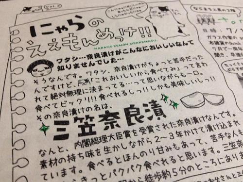 にゃら新聞8月号-03