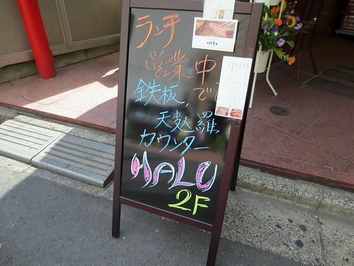 ランチ看板@HARU(練馬)