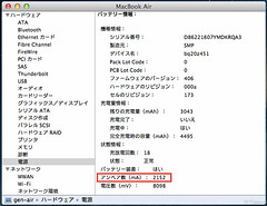120915_Air_85W_01_LR.jpg