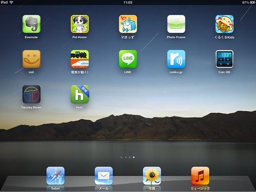 ipad,iphoneでhuluを観る
