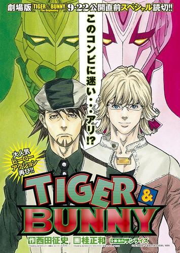 120925(2) - 劇場版《TIGER & BUNNY -The Rising-》於2013年秋天上映!漫畫家「桂正和」大嘆『這為什麼會紅?』 (3/4)