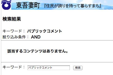 東吾妻町webサイトをパブリックコメントで検索した場合の表示