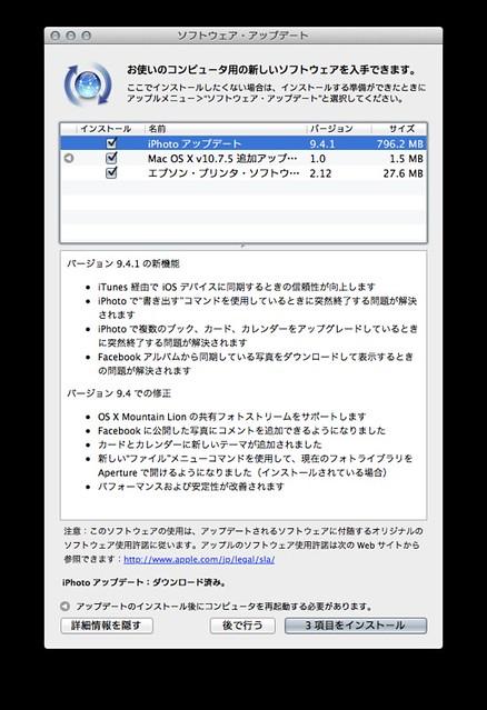 iPhotoアップデート9.4.1