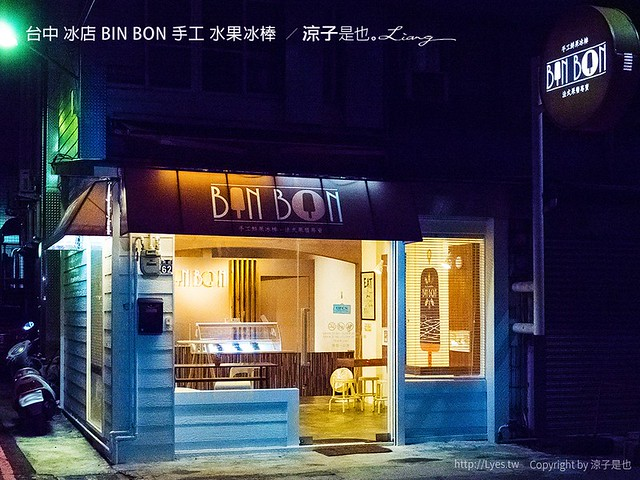 台中 冰店 BIN BON 手工 水果冰棒  16