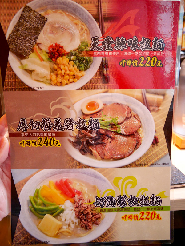 2016.09赤坂拉麵崇德店