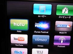 AppleTVにhuluが登場!