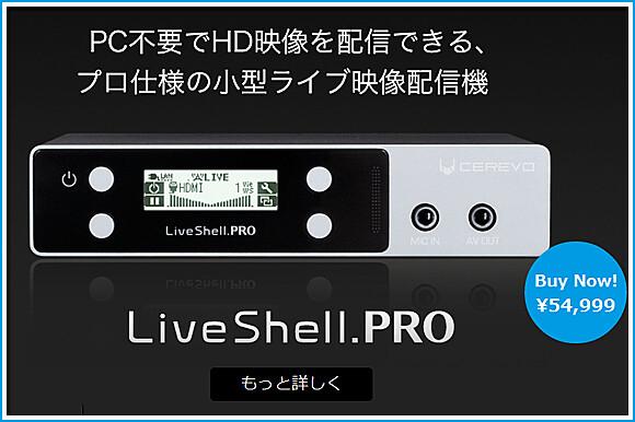 LiveShell_PRO01
