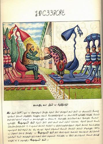 007-Codex Seraphinianus -1981- Luigi Serafini