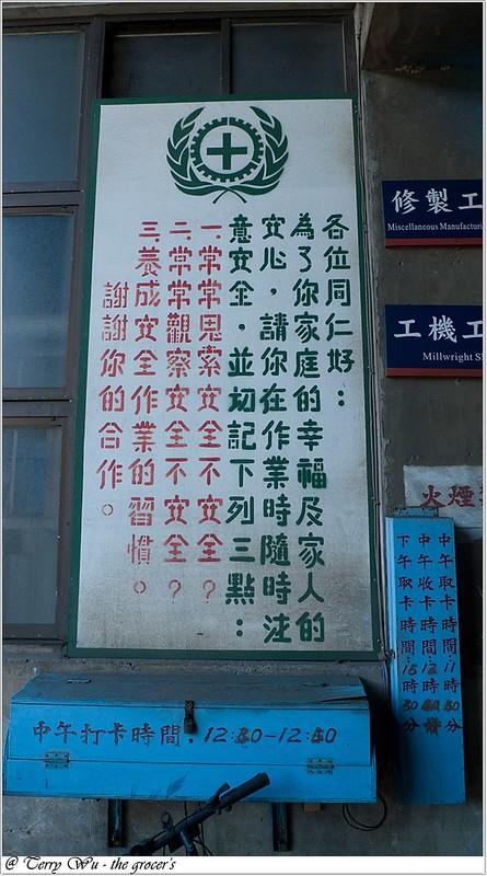 2012-08-25 台鐵台北機廠  (28)
