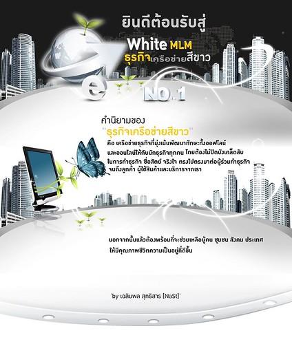 White MLM