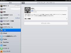 iOS 6 ソフトウェアアップデートがキタ