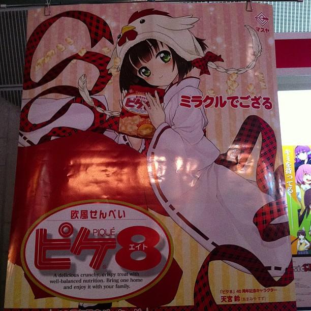 Photo:マスヤのピケ8が萌え化してるw By tsupo543