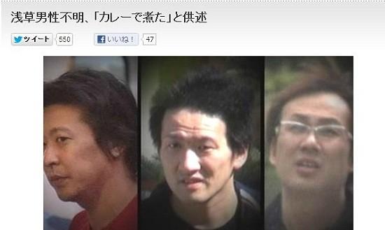 【時事】淺草的人肉咖哩分屍案&朝鮮日報承認韓國人是顏面畸形民族