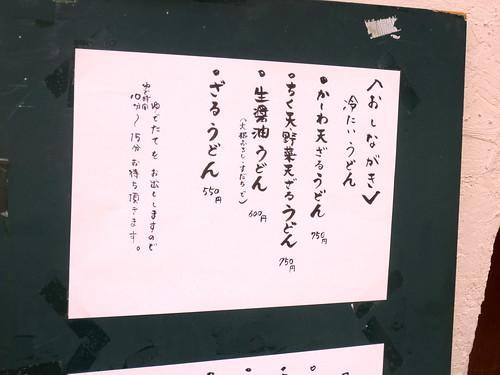 冷メニュー@かしわ屋(練馬)