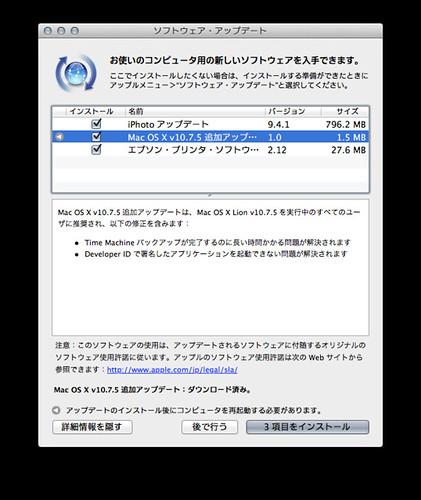 Mac OS X v10.7.5 追加アップデート 1.0