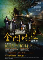 2012金門坑道音樂節DM-01