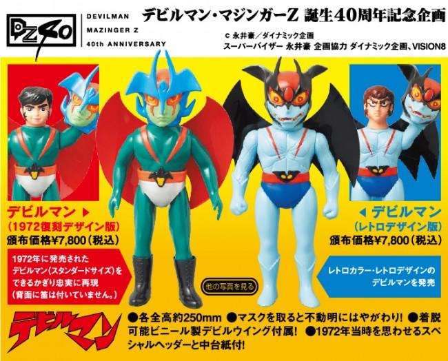 devilman-650x524