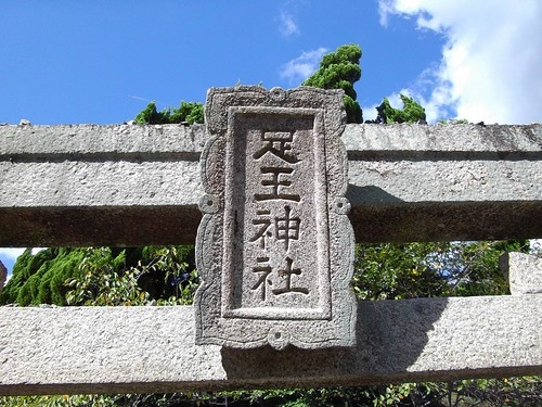 足王神社 #6