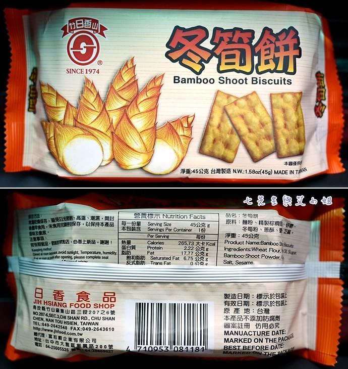 15 冬筍餅