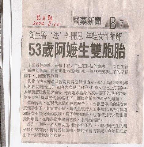 蔡鋒博蹟身世界名醫錄世界名人錄7