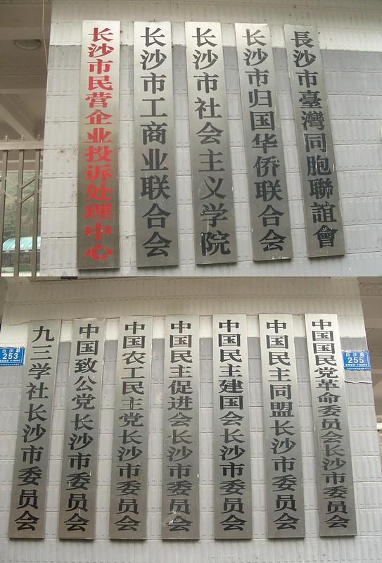 中国式民主