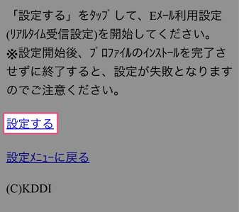 iPhone5_au_mail006