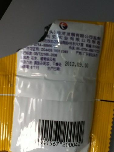 中国东方航空纽约-上海航班的花生