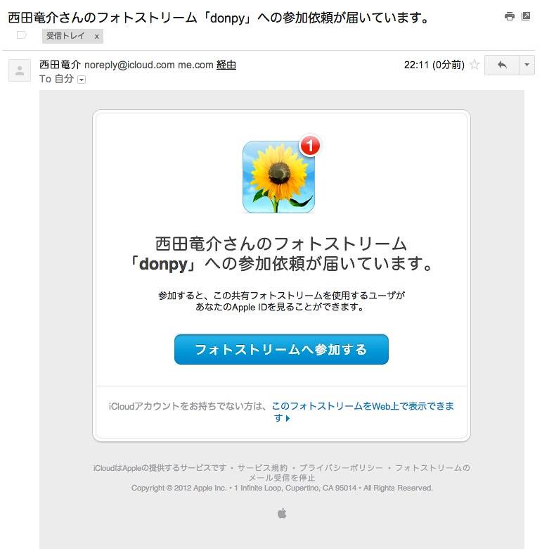 西田竜介さんのフォトストリーム「donpy」への参加依頼が届いています。 - clubiphone3g@gmail.com - Gmail