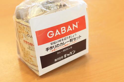 GABANのカレー粉セット