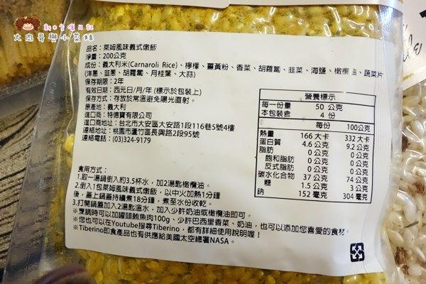 TIBERINO義式調理包 (25).JPG