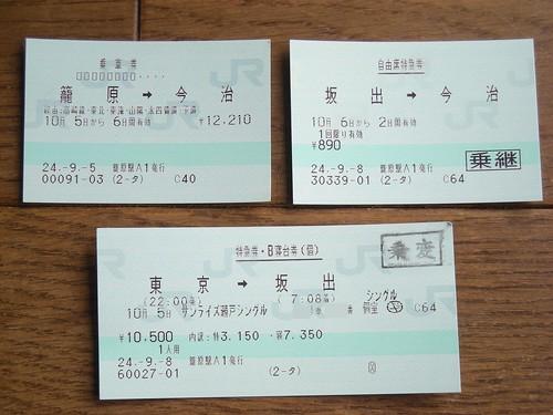サンライズ瀬戸シングル切符