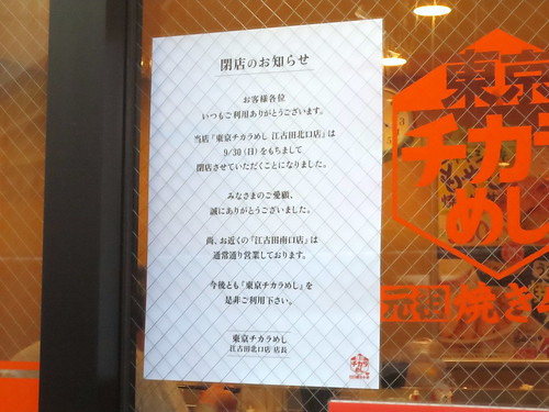 張り紙@東京チカラめし江古田北口店(江古田)