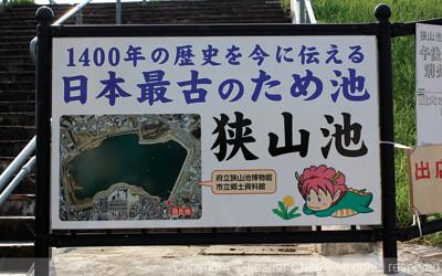 狹山池-0001