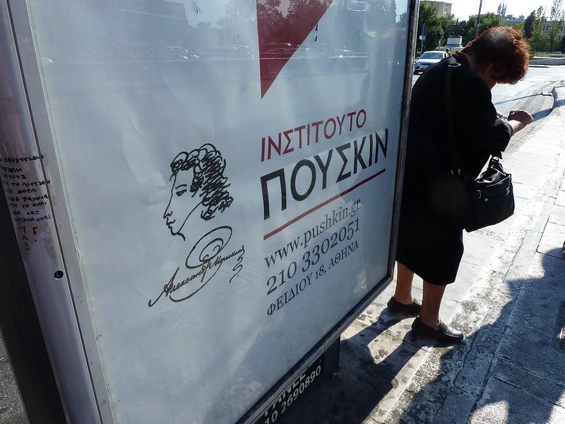 www.pushkin.gr