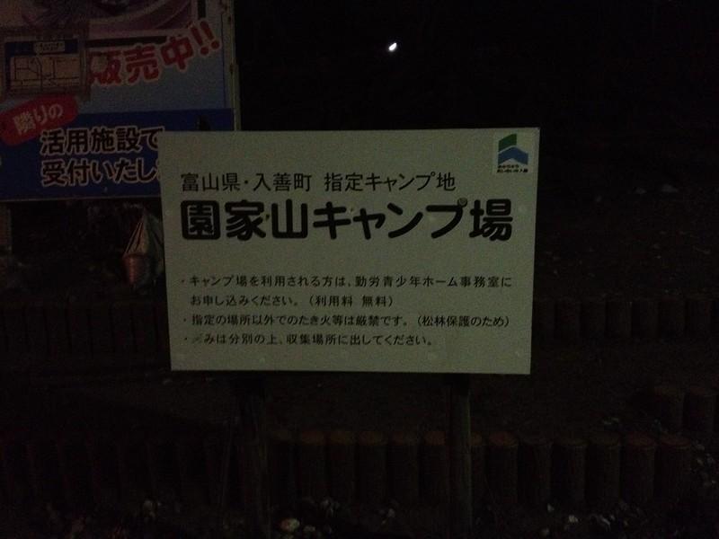 園家山キャンプ場