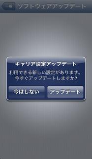 【AU】キャリア設定アップデートがきてた【iPhone5】