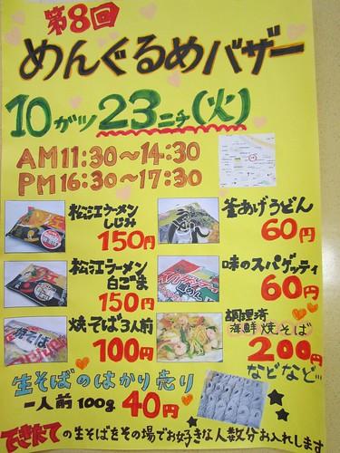 めんぐるめバザー10.23