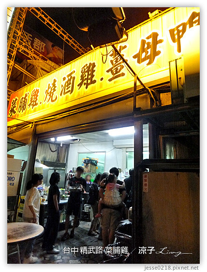 台中 精武路 菜脯雞 6