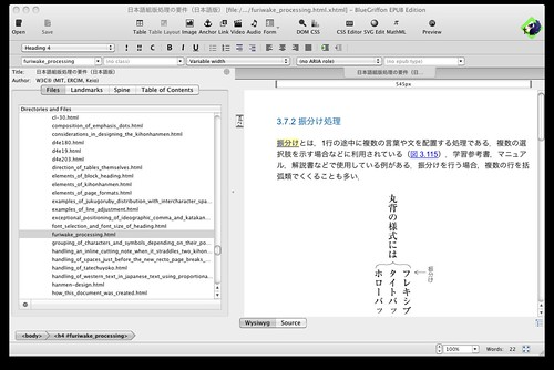 Editing Japanese text in BlueGriffon Epub Edition