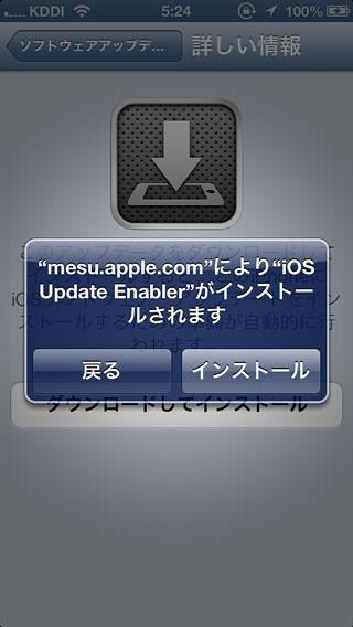iPhone5インストール