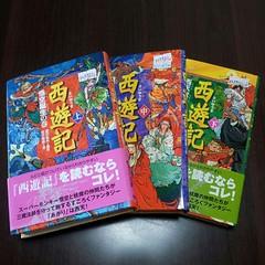 息子が読んでみたいというので、BOOKOFFで購入。一応全部ルビのふってある小学生向けバージョン。完読できるかなー?