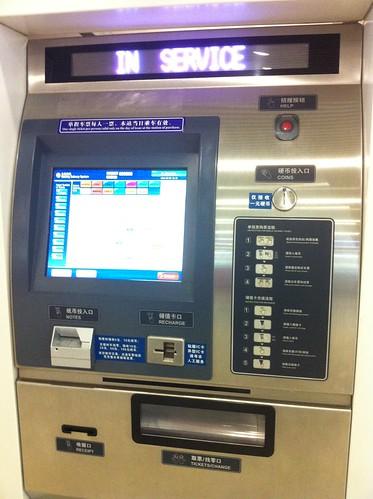 Beijing Subway Ticket Machine