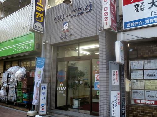 ムトークリーニング(桜台)