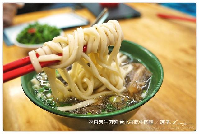 林東芳牛肉麵 台北好吃牛肉麵 7