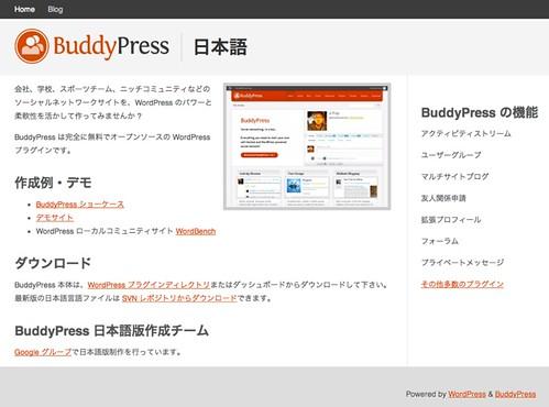 BuddyPress 日本語