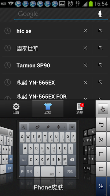 好用中文輸入法 – 觸寶輸入法 @3C 達人廖阿輝