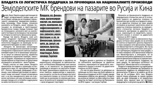 Земјоделските МК Брендови на Пазарите во Русија и Кина