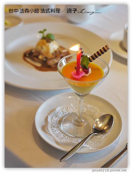 台中 法森小館 法式料理 4