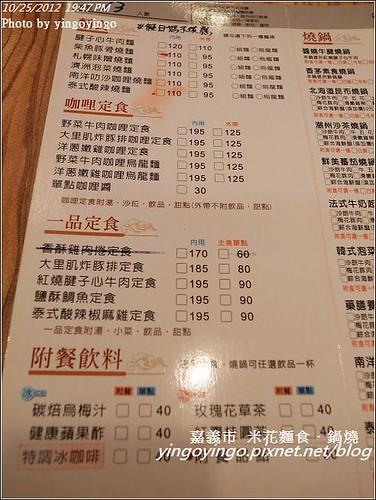 嘉義市_米花麵食鍋燒20121025_R0080427